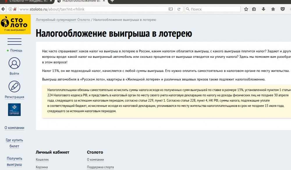Skatt på loddgevinster i Russland - 13% eller 35%?