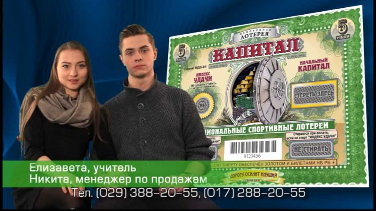 «жилищная лотерея» (397 тираж) ➡️???? проверить билет по номеру, результаты от столото