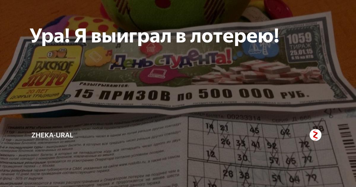 10 невероятных историй о людях, выигравших в лотерею