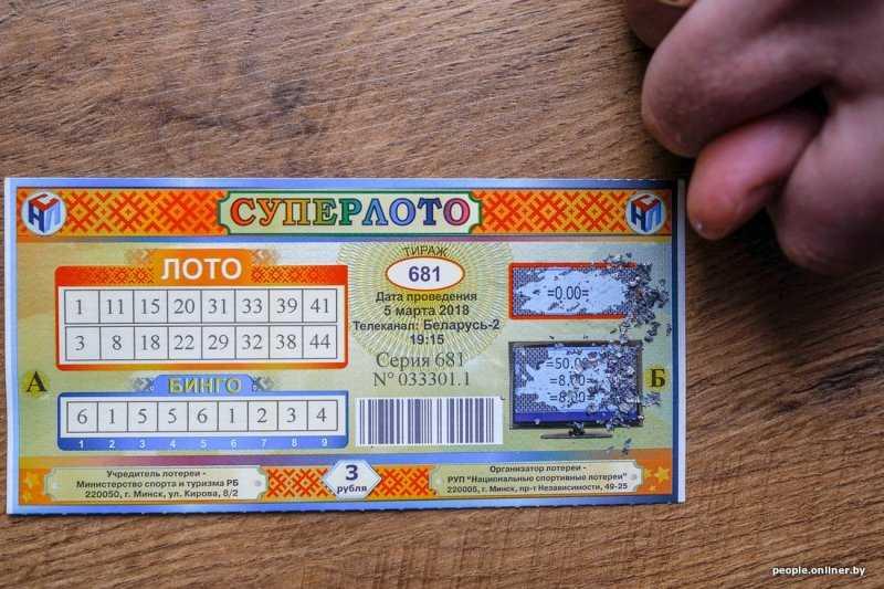 [лохотрон] сайт: superloto1.info — суперлото дарит бесплатный билет лотереи «6 из 45»