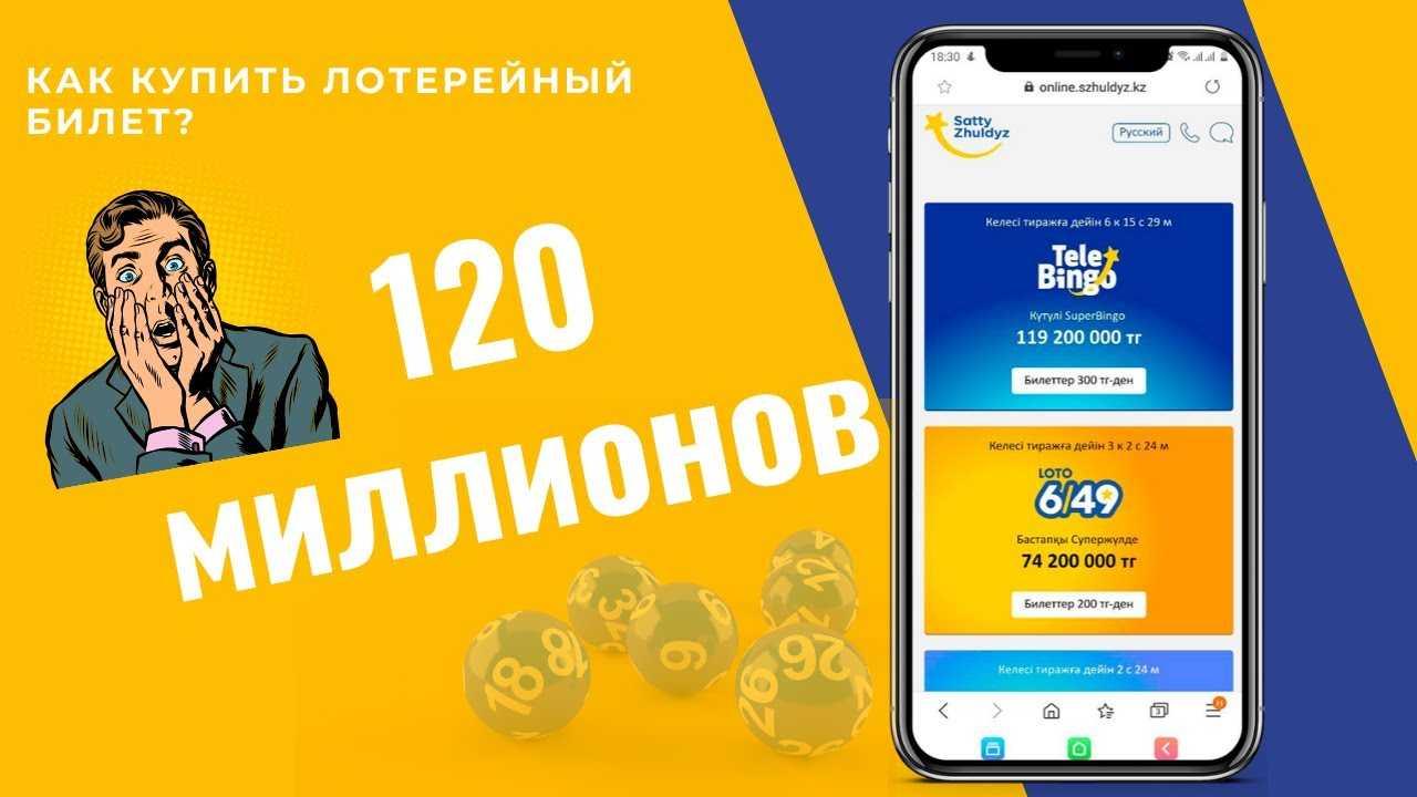 Как купить лотерейный билет на официальном сайте столото через интернет