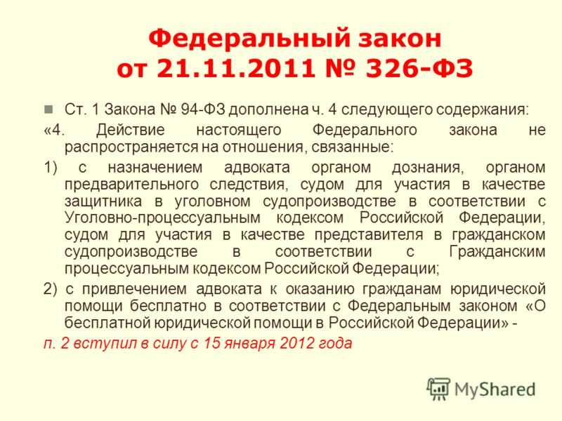 О внесении изменений в отдельные законодательные акты российской федерации в целях повышения уровня материального обеспечения отдельных категорий граждан (с изменениями на 1 марта 2008 года)