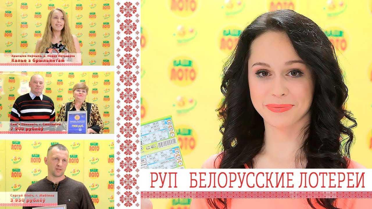 Come funziona l'industria della lotteria bielorussa