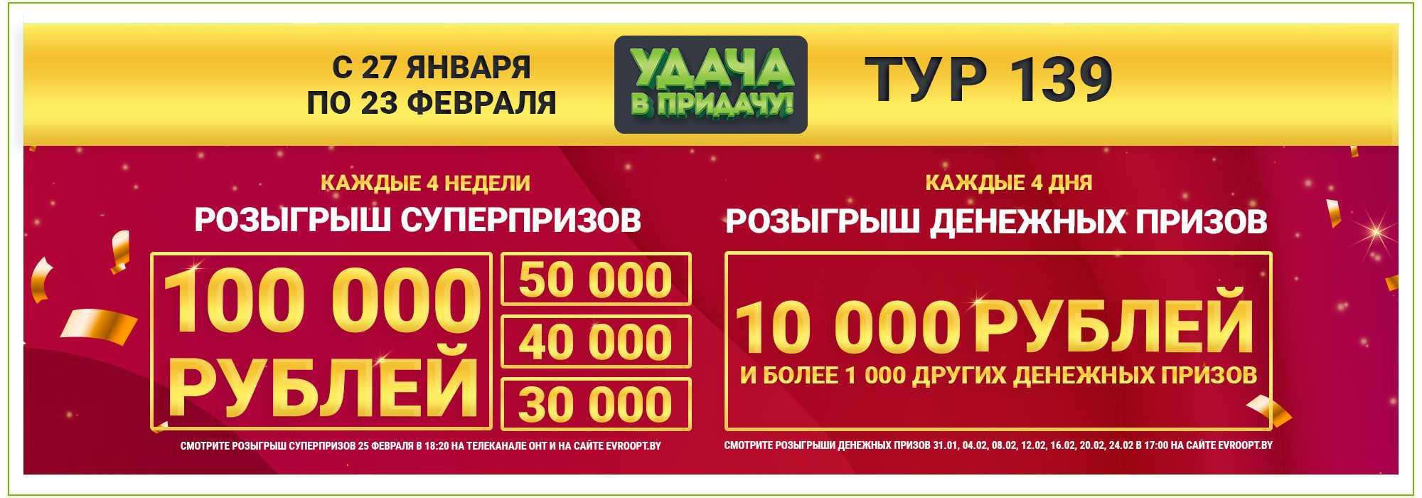 Личный кабинет удача в придачу евроопт на igra.evroopt.by