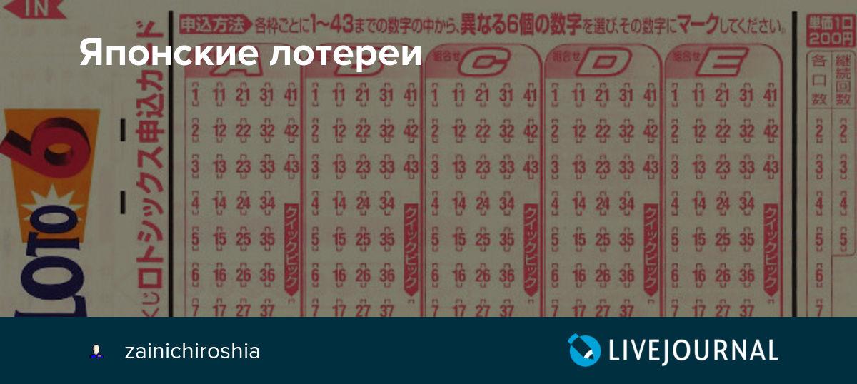 Japonská loto loterie 7