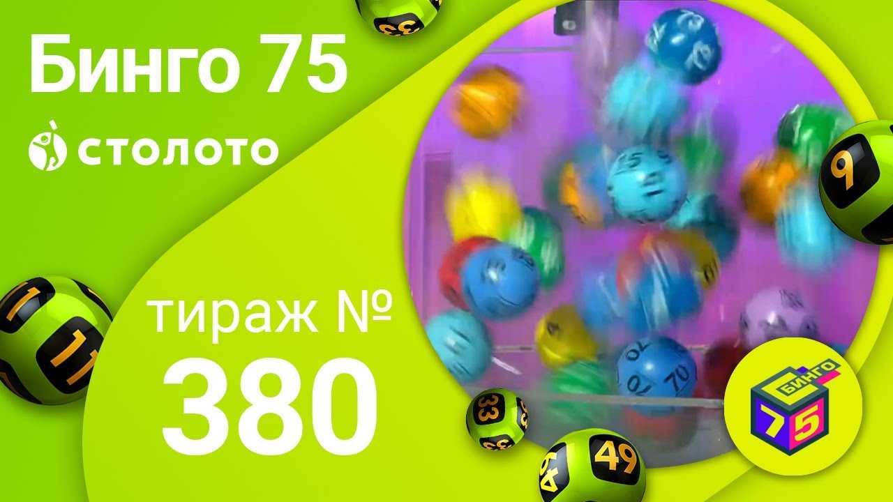 Come vincere al bingo?
