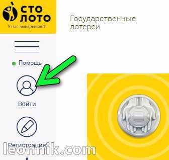 Lotto agent — ключ к мировым государственным лотереям