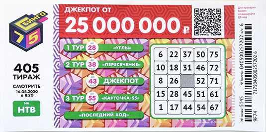 """La procedura per lo svolgimento e le modalità di acquisto e controllo dei biglietti della lotteria """"bingo 75"""""""