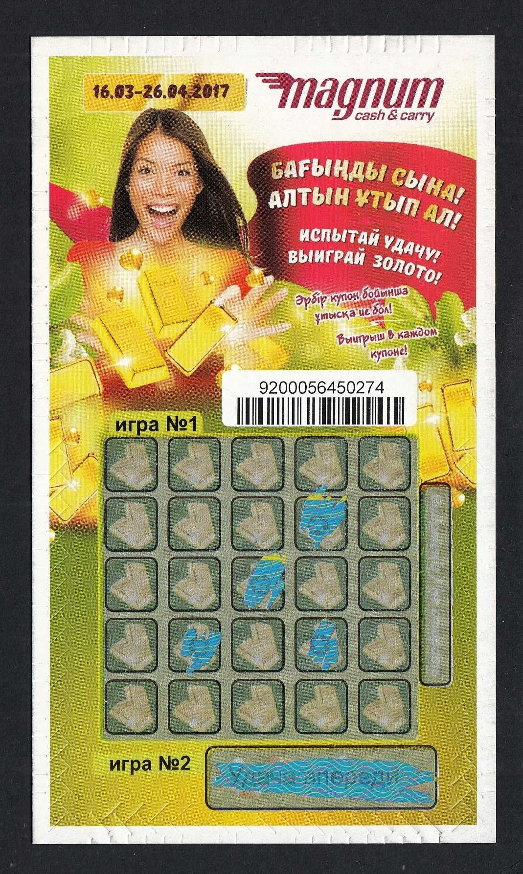 Where to buy a lottery ticket in Russia - how to buy stoloto lottery tickets