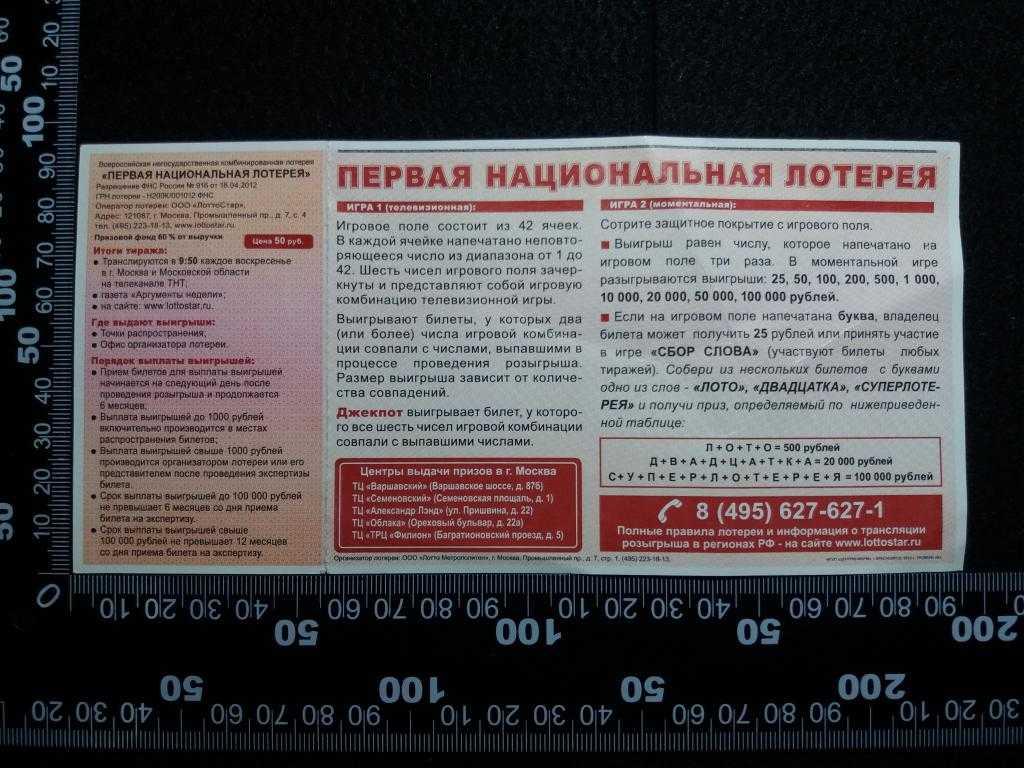 """Ооо """"национальная лотерея"""", г москва, инн 7743768814, огрн 1107746059926 - реквизиты, отзывы, контакты, рейтинг."""