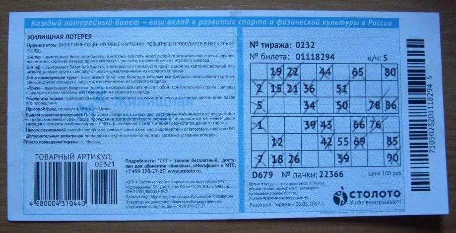 Австралийская лотерея oz lotto — правила + инструкция: hvordan kjøpe billett fra Russland | lotteriverden