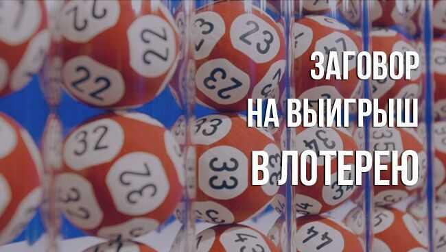 Как выиграть в лотерею! способы приносящие деньги