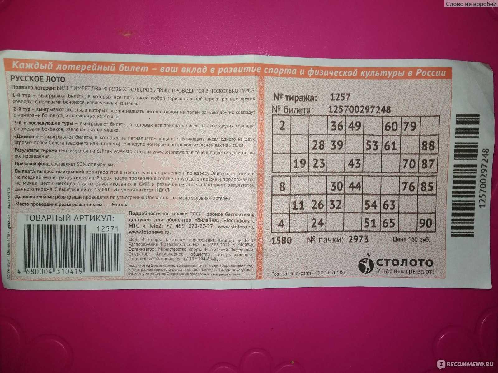 Hvordan spille loteria nacional fra Russland - regler og anmeldelser