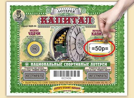 Проверить лотерею капитал мвд 04. лотереи беларуси. проверить билет лотереи капитал
