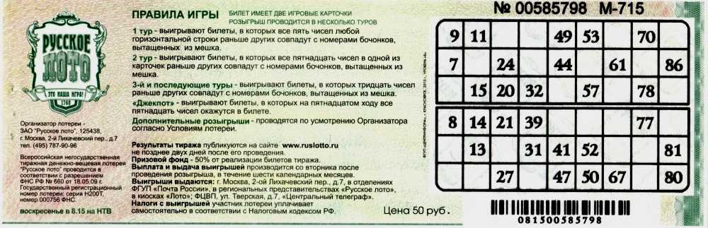 Lottery russe Express