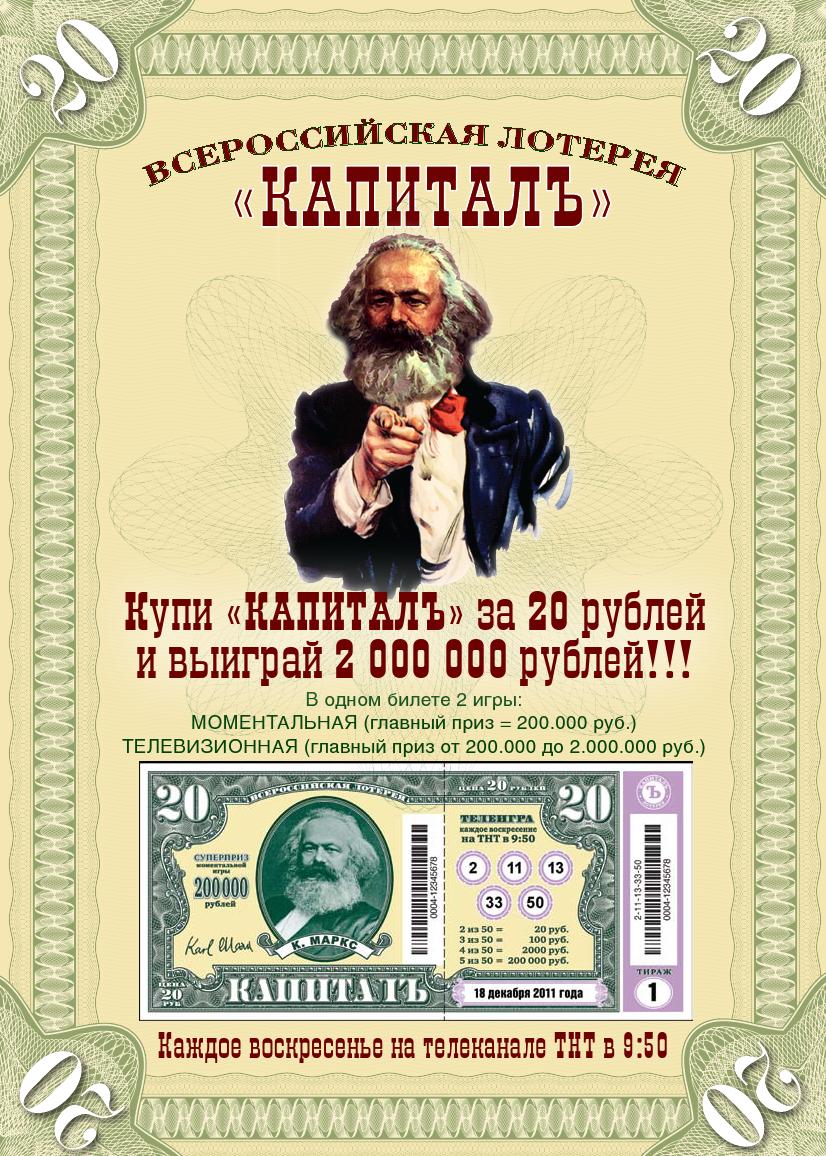 Лотерея капитал серия мдв 04. комбинированная лотерея «капиталъ
