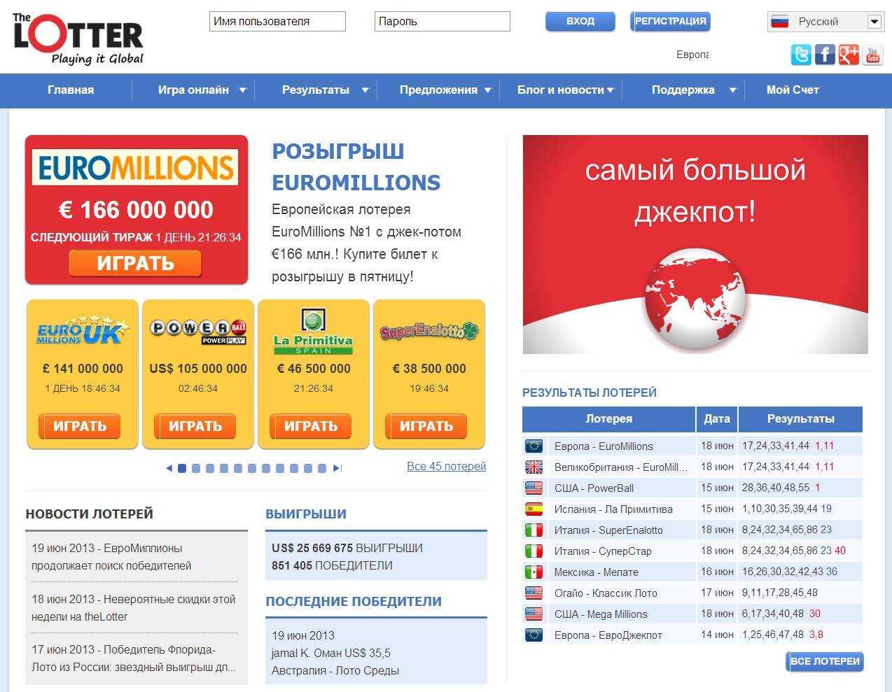 يانصيب Eurojackpot - كيفية اللعب من روسيا?