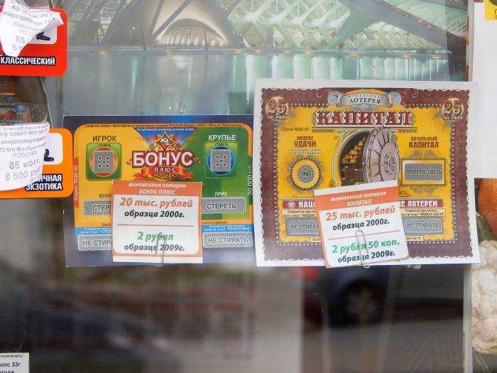 Жилищная лотерея 397 тираж от 05 июля 2020: результаты, проверка билета, видеотрансляция
