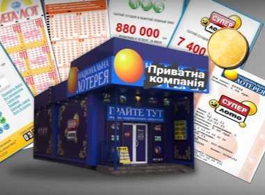 Украинская национальная лотерея википедия