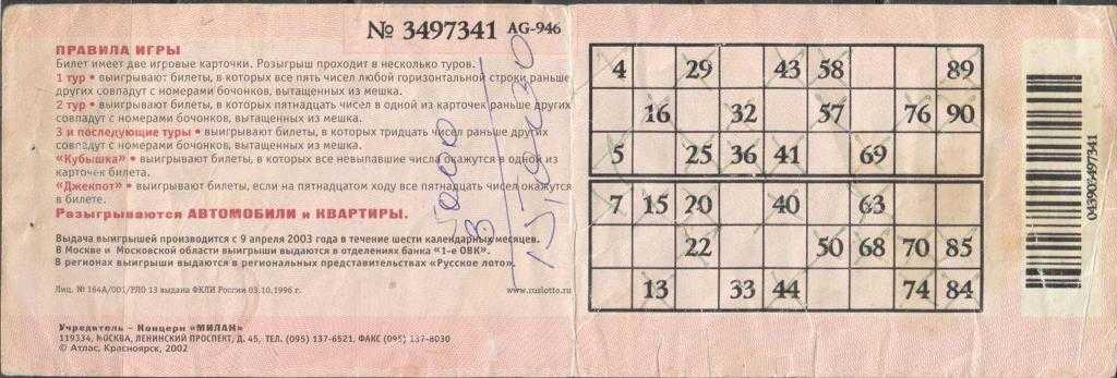 Oz Lotto Australian arpajaiset - säännöt + ohje: miten ostaa lippu Venäjältä | arpajaisten maailma