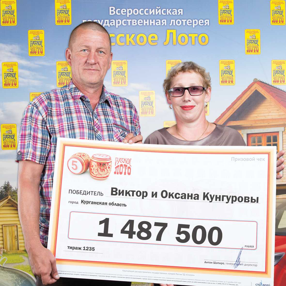 Zagraniczne loterie dla Rosjan: jak kupować i grać w zagraniczne loterie bez oszukiwania + 5 najlepsze loterie