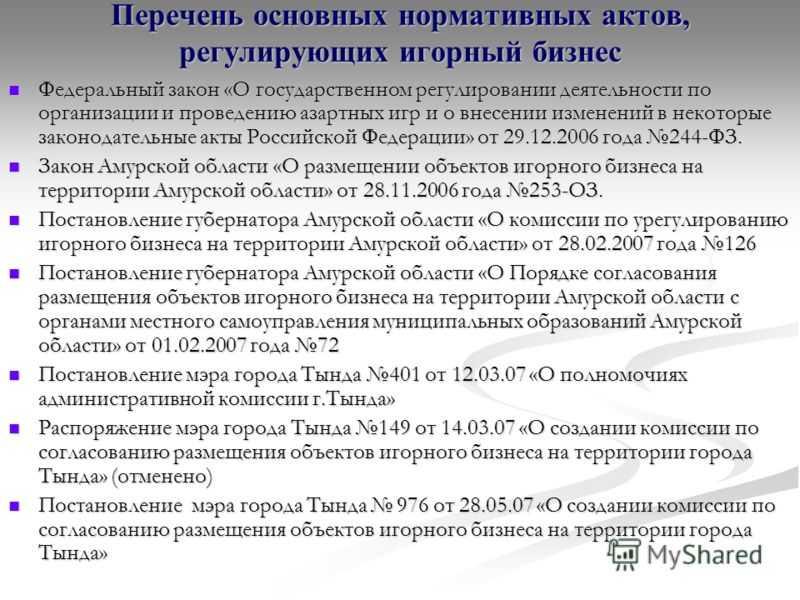 Фз №244 об игорном бизнесе - rupoker