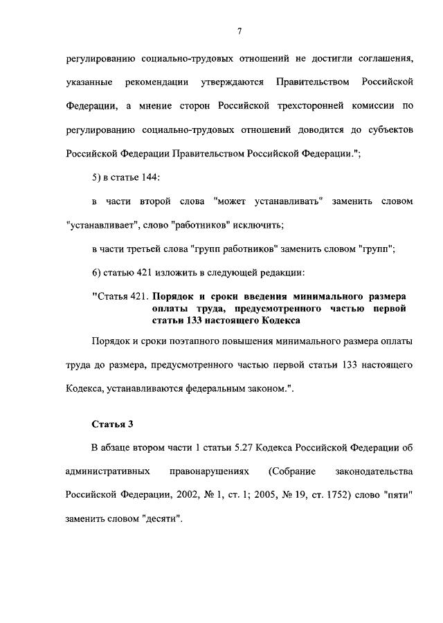 Федеральный закон от 21.07.2014 n 244-фз