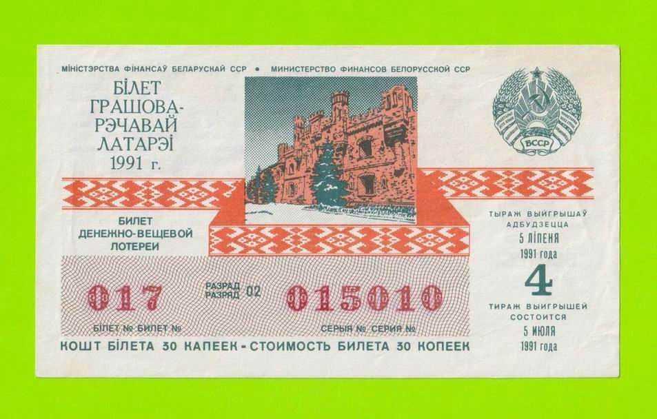 Lotterie nelle ex repubbliche dell'Unione Sovietica