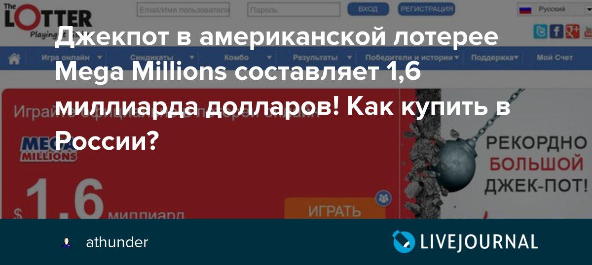 Ulkomaiset arpajaiset: kuinka venäläiset pelaavat ulkomaisissa arpajaisissa