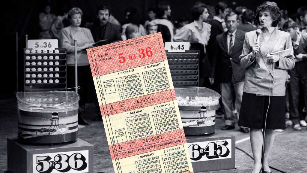 Soviet sport lotto. history and archive of editions