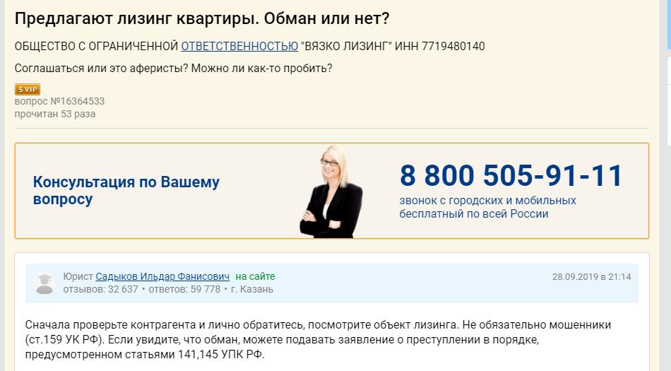 """Ооо """"народная лотерея - воронеж"""""""