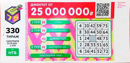 Controlla i biglietti della lotteria Stoloto | lotobilet