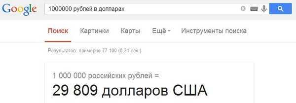 1000000 dollar i rubler