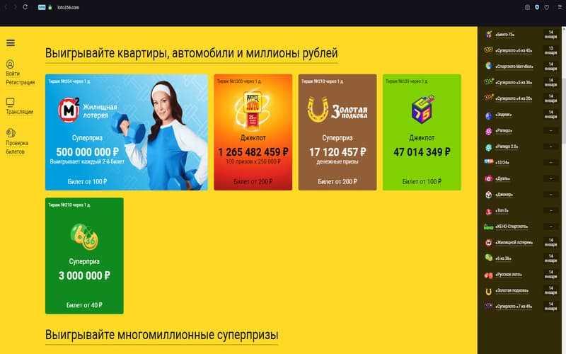 Tjek russisk Lotto-billet | resultater 1351 stolens cirkulation