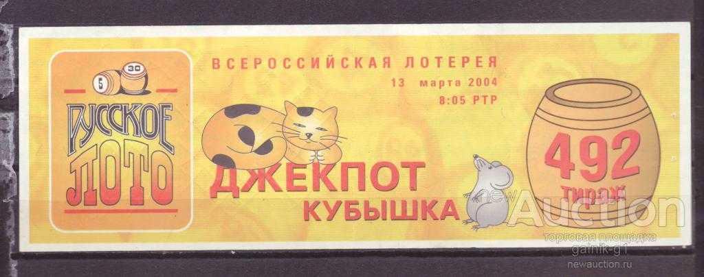 Gold cup - lotteria online da unl