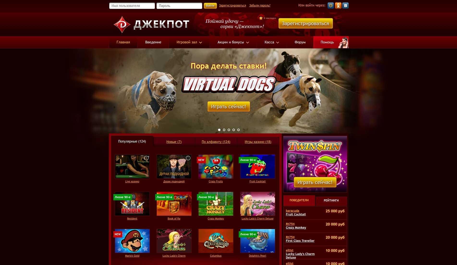 Джекпот игровые автоматы в онлайн казино netgame casino