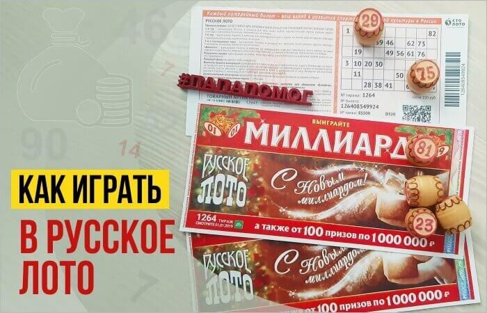 Как играть в зарубежные лотереи из россии онлайн