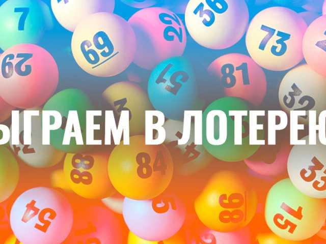 Самые выигрышные лотереи. топ 5 лучших!