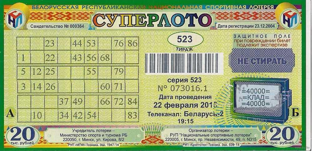 Comment gagner à la loterie - 5 les méthodes de travail + exemples