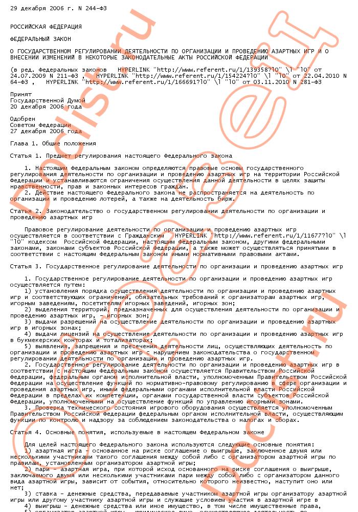 Федеральный закон от 23.07.2013 n 244-фз — редакция от 03.07.2016 — контур.норматив