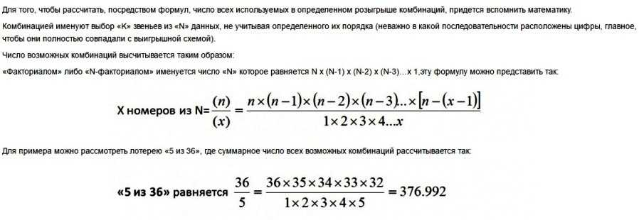 Полные и неполные системы лото: суть, как составить, примеры для 6 из 45 и 5 из 36