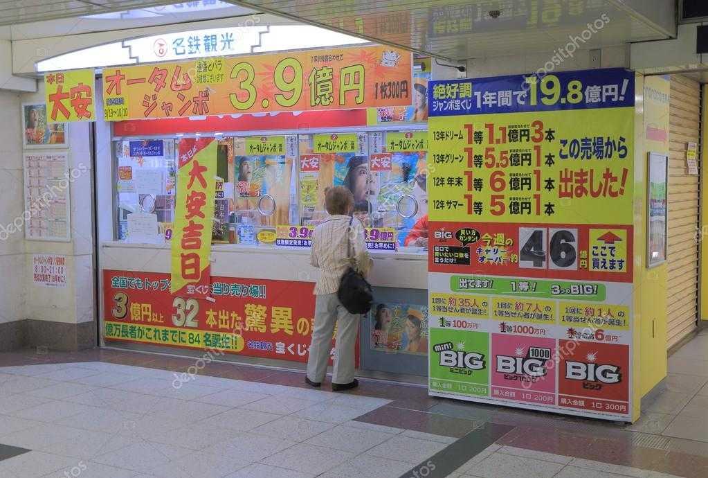 Japanese loto lottery 6