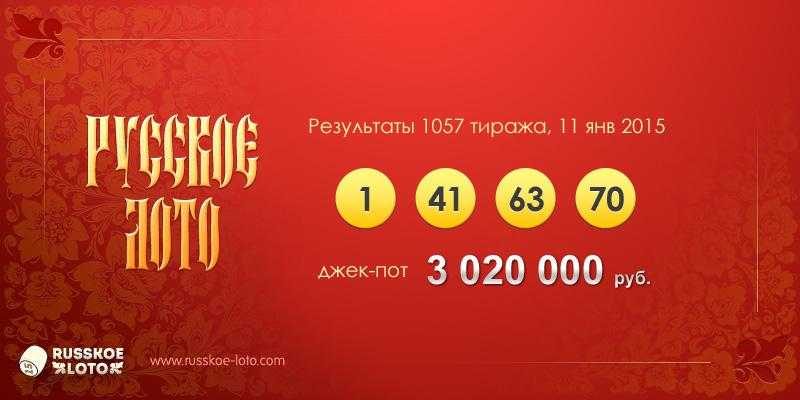 Ukrainian lottery super loto