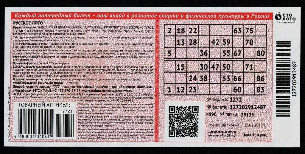 Благоприятные дни для покупки лотерейных билетов в августе 2020 года