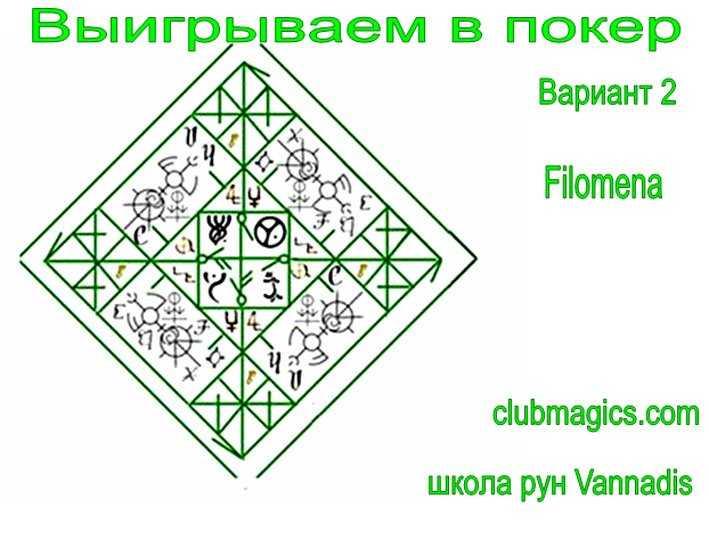 Проверенные руны для выигрыша в лотерею | магия