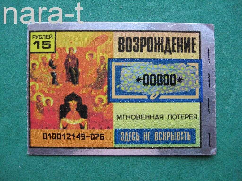 Withdrawing money from stoloto to a Sberbank card