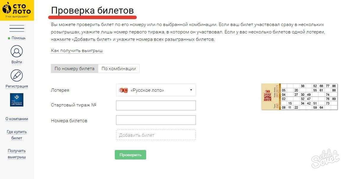 Анализ сайта bilet-loto.com