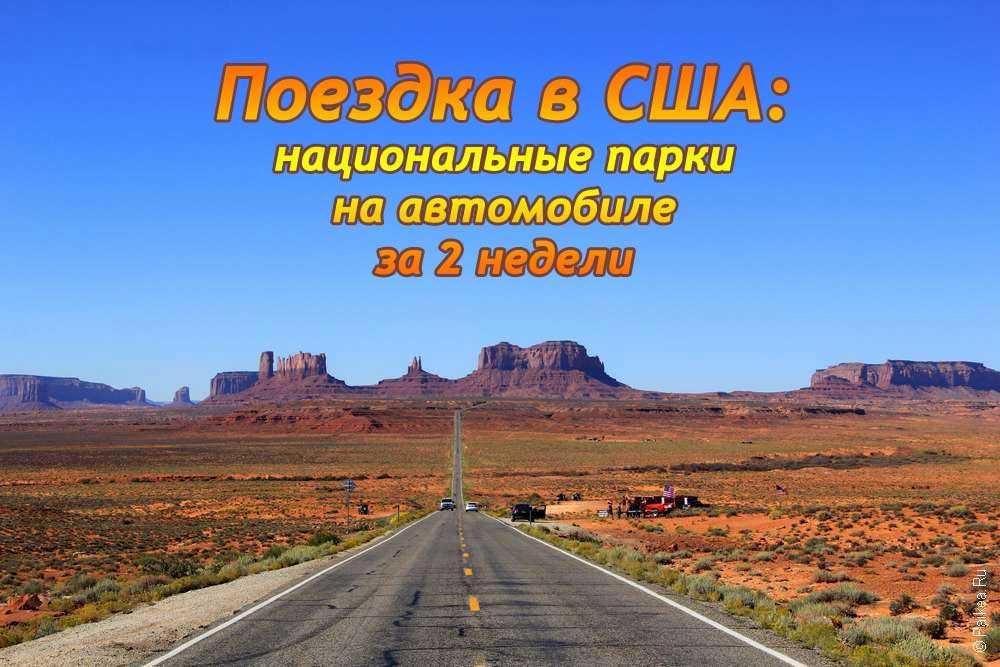 21 день в сша: маршрут от тревел-эксперта onetwotrip — блог onetwotrip