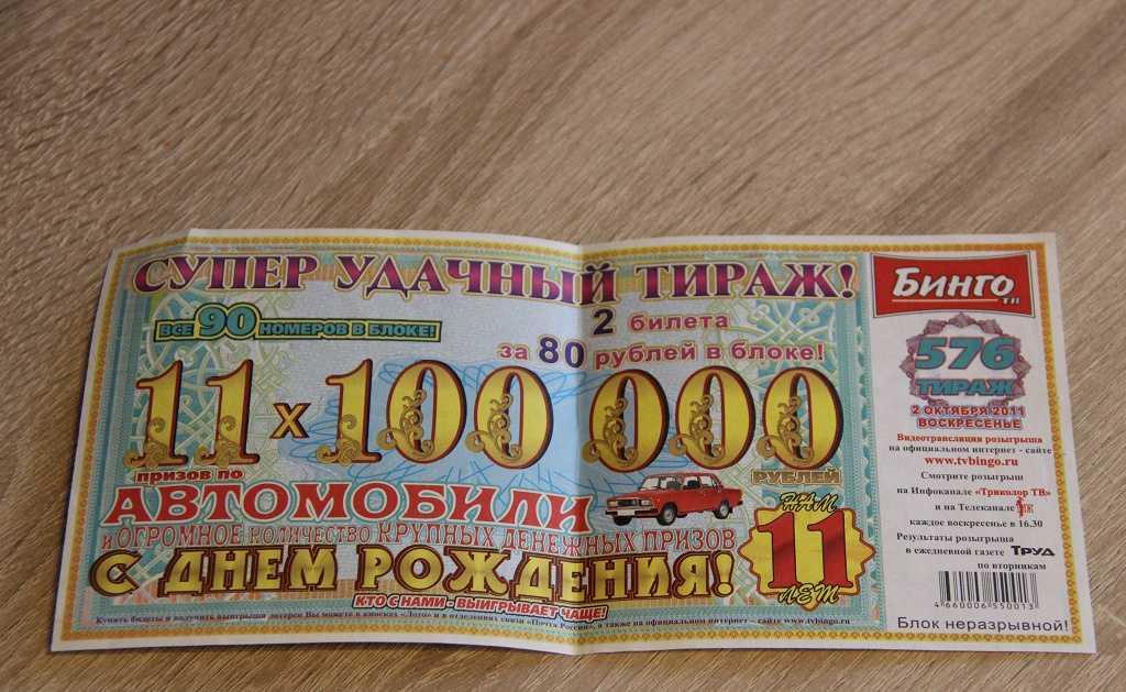 Comment gagner à la loterie - 5 les méthodes de travail + exemples des plus grandes victoires de l'histoire
