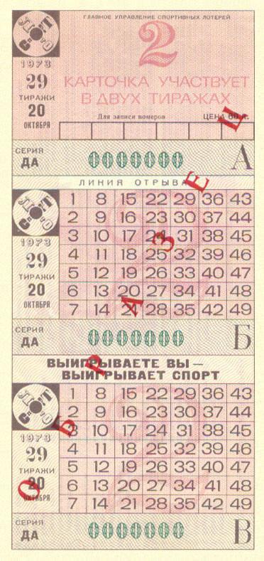 Sprint lottery history